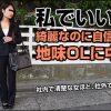 黒髪ロン尻熟女の白咲かれんがパンマン全披露の卑pakopakoma.com